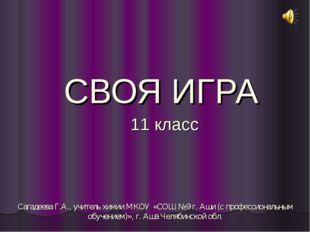 СВОЯ ИГРА Сагадеева Г.А., учитель химии МКОУ «СОШ №9 г. Аши (с профессиональн