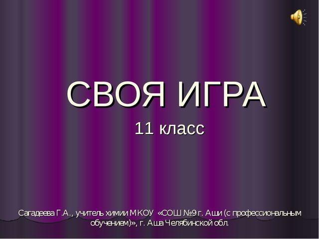 СВОЯ ИГРА Сагадеева Г.А., учитель химии МКОУ «СОШ №9 г. Аши (с профессиональн...