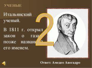 Итальянский ученый. В 1811 г. открыл закон о газах, позже названный его имене