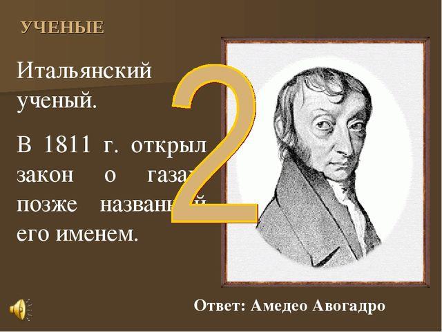 Итальянский ученый. В 1811 г. открыл закон о газах, позже названный его имене...