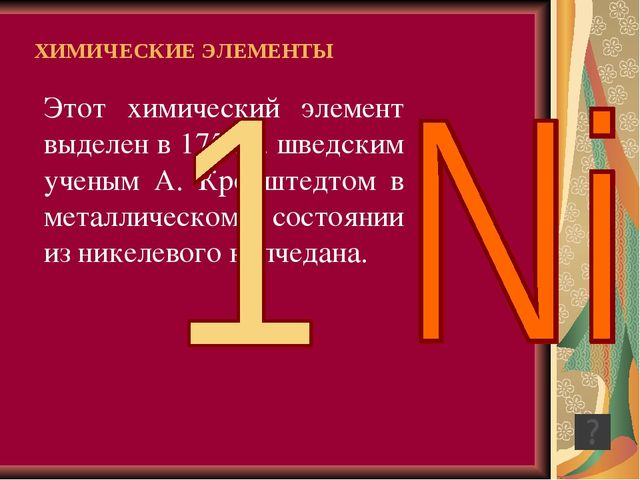 Этот химический элемент выделен в 1751 г. шведским ученым А. Кронштедтом в ме...
