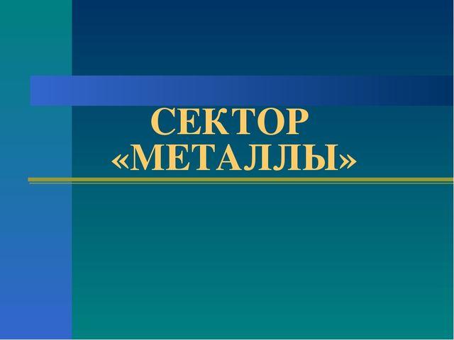СЕКТОР «МЕТАЛЛЫ»