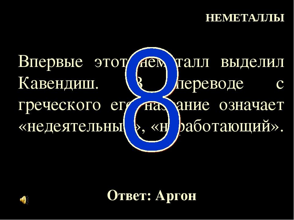 Впервые этот неметалл выделил Кавендиш. В переводе с греческого его название...