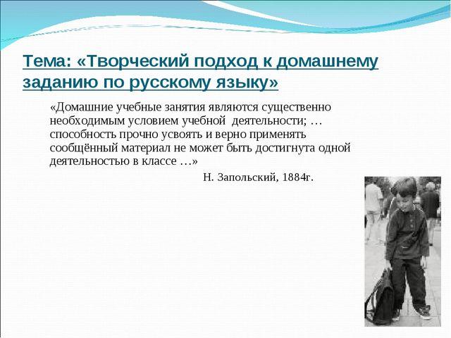 Тема: «Творческий подход к домашнему заданию по русскому языку» «Домашние уч...