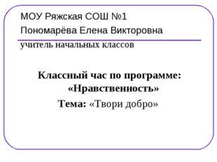 МОУ Ряжская СОШ №1 Пономарёва Елена Викторовна учитель начальных классов Клас