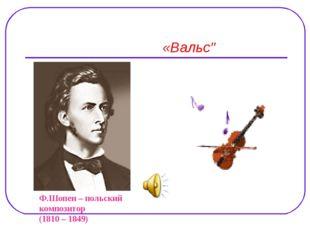 """«Вальс"""" Ф.Шопен – польский композитор (1810 – 1849)"""