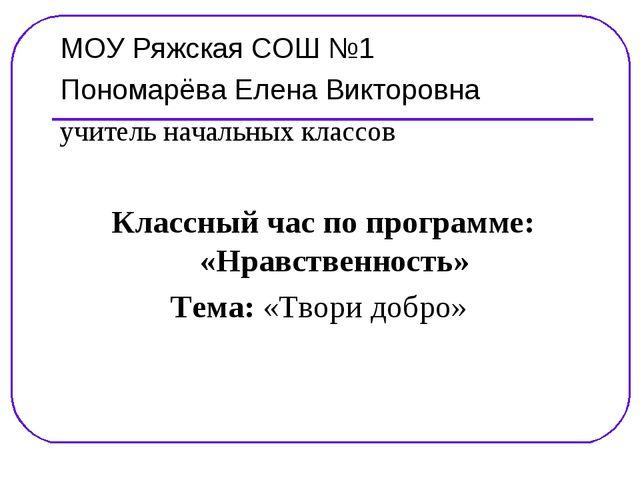 МОУ Ряжская СОШ №1 Пономарёва Елена Викторовна учитель начальных классов Клас...
