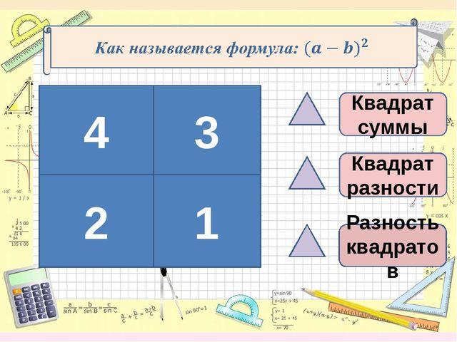 4 2 3 1 Разность квадратов
