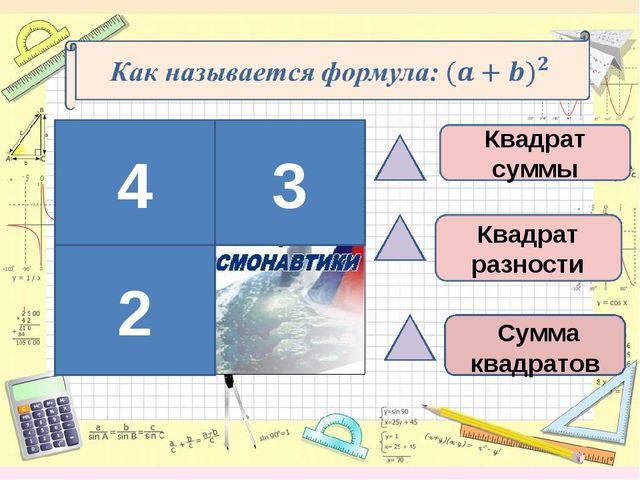 4 2 3 Сумма квадратов