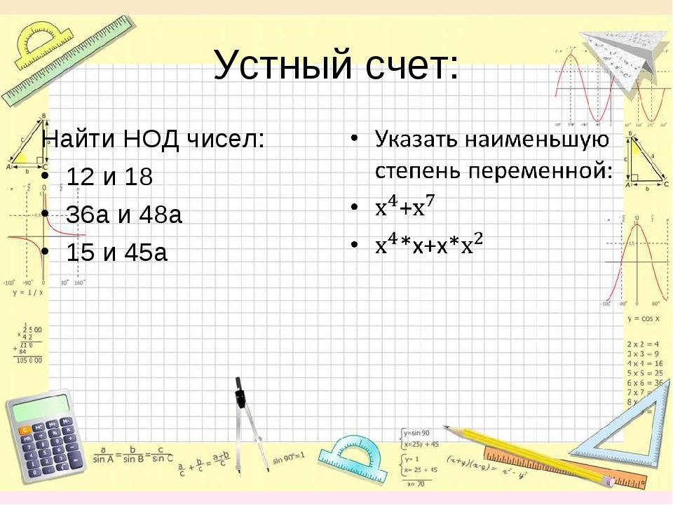 Устный счет: Найти НОД чисел: 12 и 18 36а и 48а 15 и 45а
