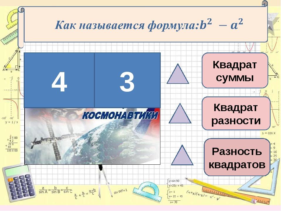 4 3 Разность квадратов