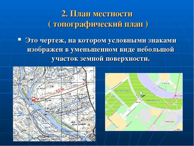 2. План местности ( топографический план ) Это чертеж, на котором условными з...