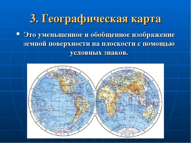 3. Географическая карта Это уменьшенное и обобщенное изображение земной повер...