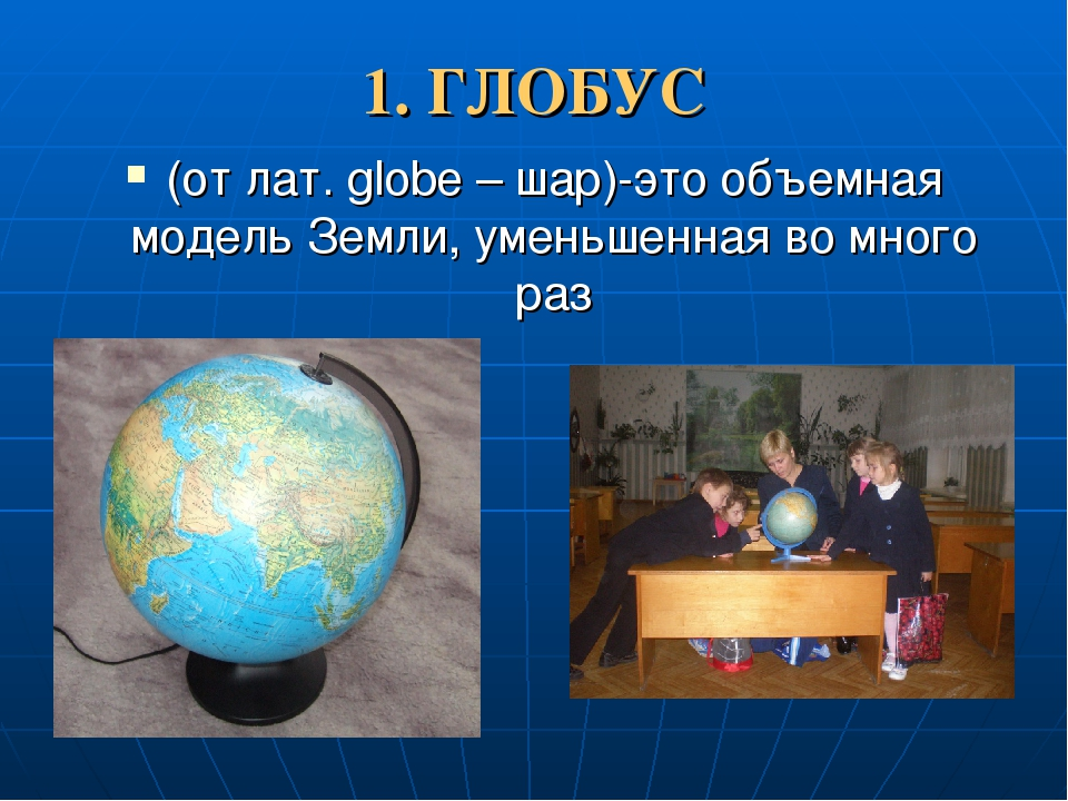 1. ГЛОБУС (от лат. globe – шар)-это объемная модель Земли, уменьшенная во мно...