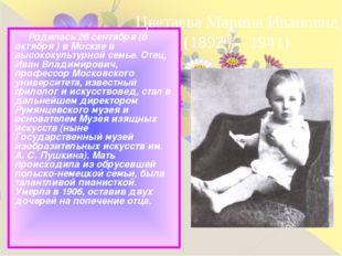 Родилась 26 сентября (8 октября ) в Москве в высококультурной семье. Отец, И