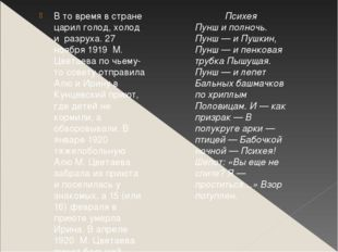 В то время в стране царил голод, холод и разруха. 27 ноября 1919 М. Цветаева