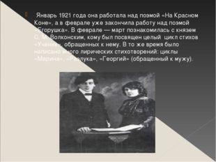 Январь 1921 года она работала над поэмой «На Красном Коне», а в феврале уже