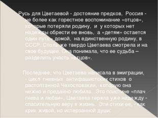 Русь для Цветаевой - достояние предков, Россия - не более как горестное воспо