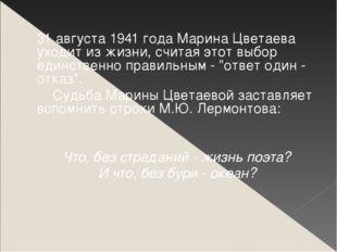 31 августа 1941 года Марина Цветаева уходит из жизни, считая этот выбор единс
