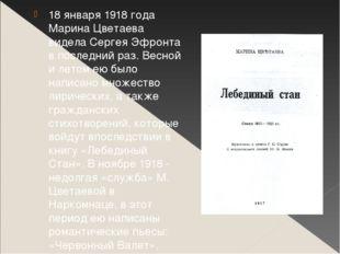 18 января 1918 года Марина Цветаева видела Сергея Эфронта в последний раз. Ве