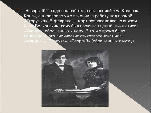 Январь 1921 года она работала над поэмой «На Красном Коне», а в феврале уже...