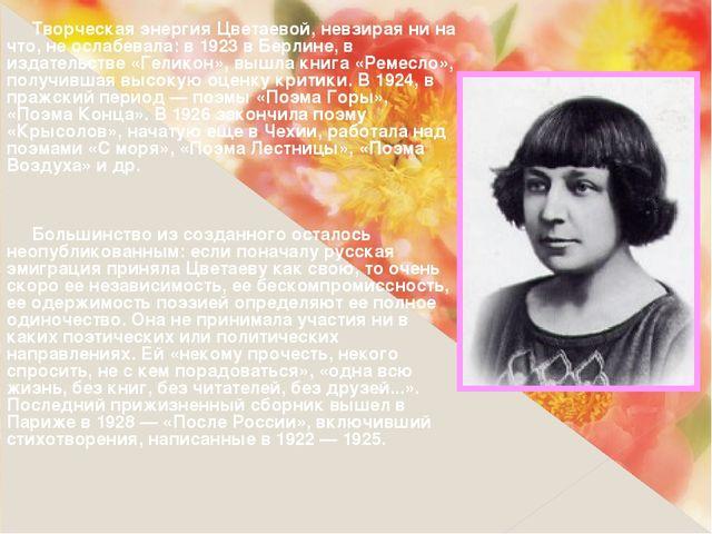 Творческая энергия Цветаевой, невзирая ни на что, не ослабевала: в 1923 в Бе...
