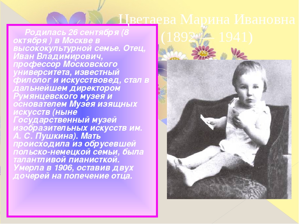Родилась 26 сентября (8 октября ) в Москве в высококультурной семье. Отец, И...