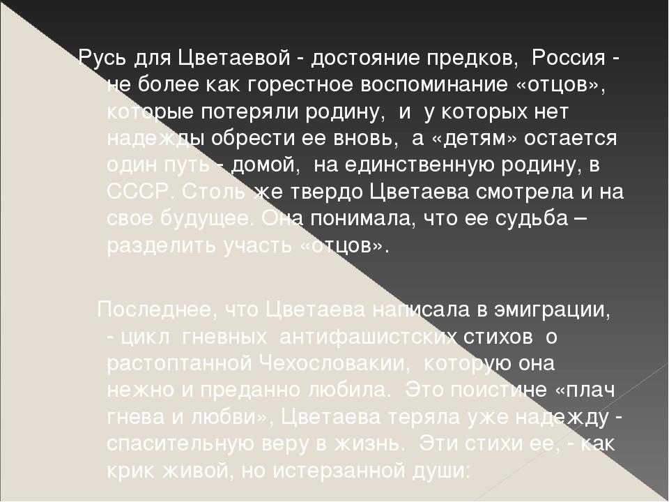 Русь для Цветаевой - достояние предков, Россия - не более как горестное воспо...