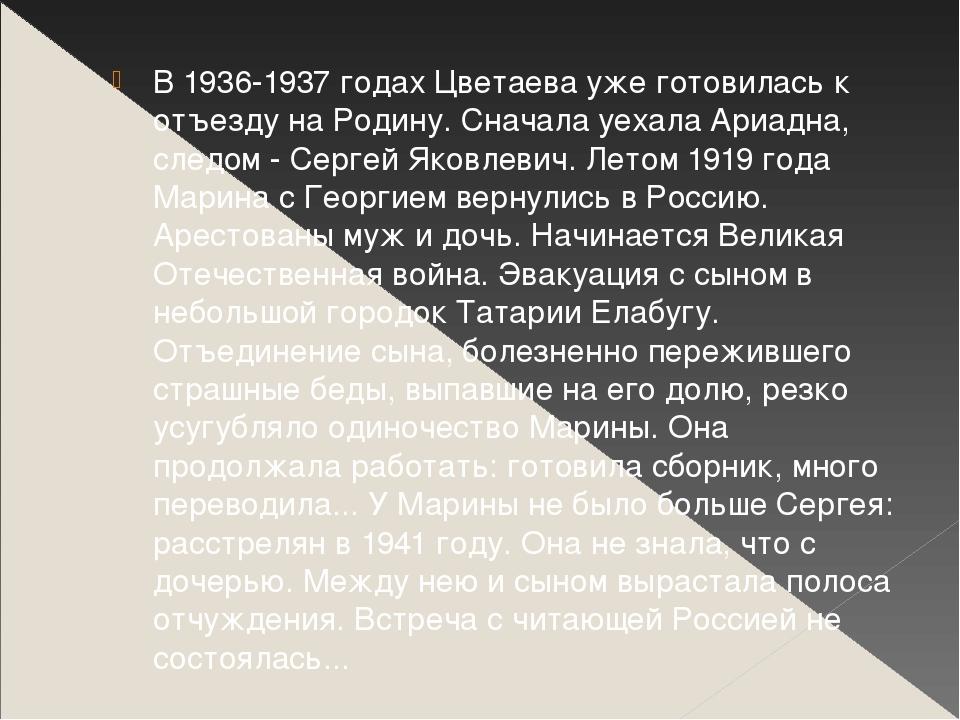 В 1936-1937 годах Цветаева уже готовилась к отъезду на Родину. Сначала уехала...