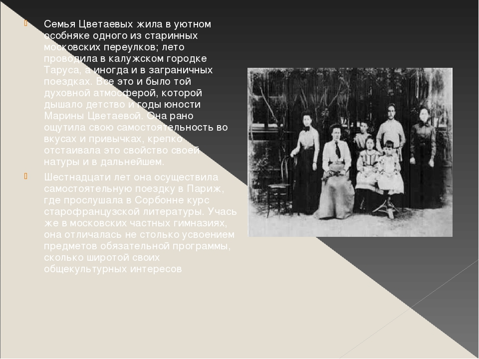 Семья Цветаевых жила в уютном особняке одного из старинных московских переулк...
