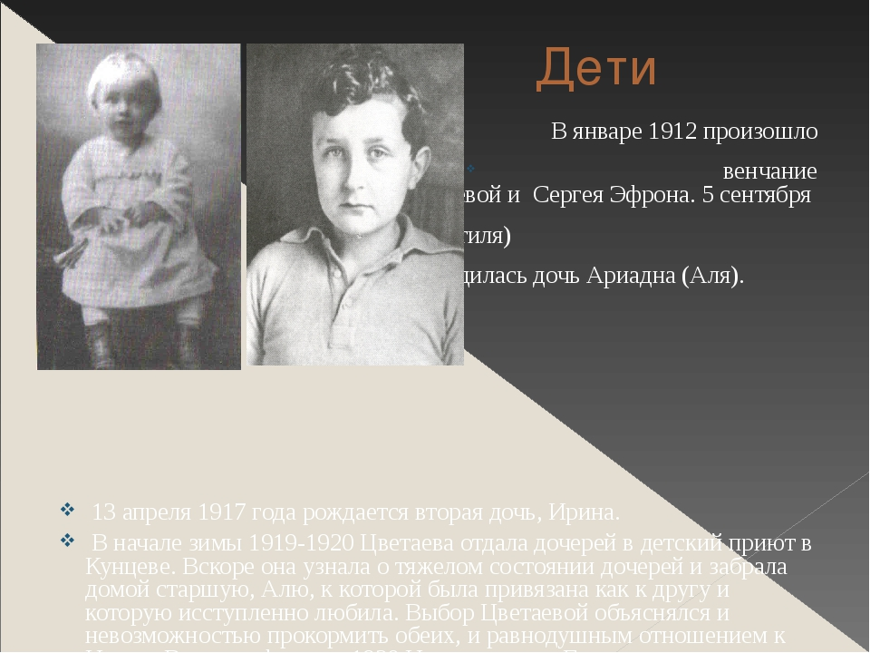 Дети В январе 1912 произошло венчание Цветаевой и Сергея Эфрона. 5 сентября...