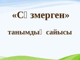 «Сөзмерген» танымдық сайысы