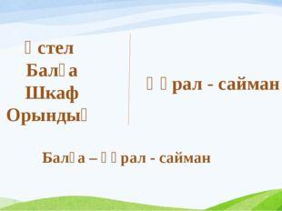 Үстел Балға Шкаф Орындық Құрал - сайман Балға – құрал - сайман