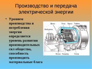 Производство и передача электрической энергии Уровнем производства и потребле