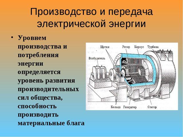 Производство и передача электрической энергии Уровнем производства и потребле...