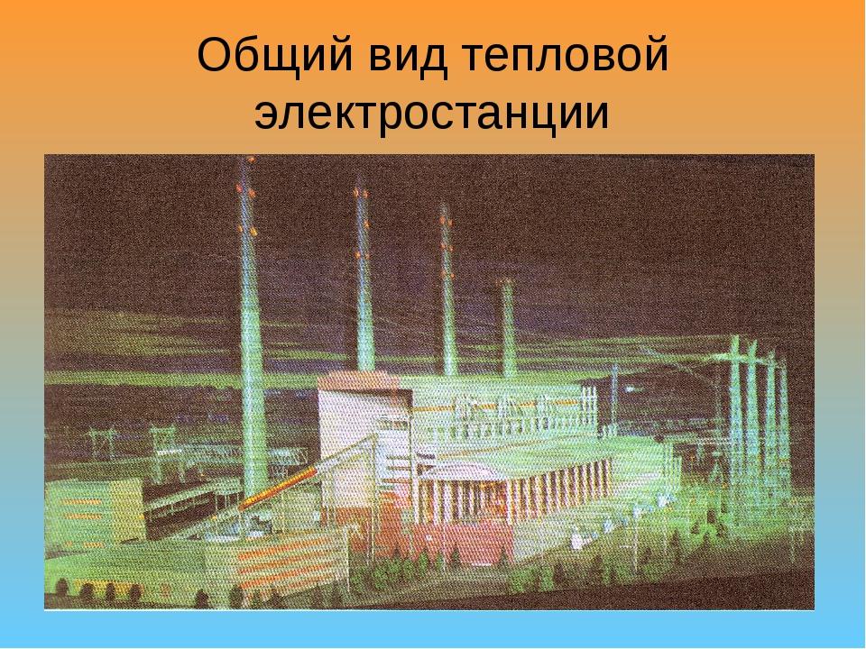 Общий вид тепловой электростанции
