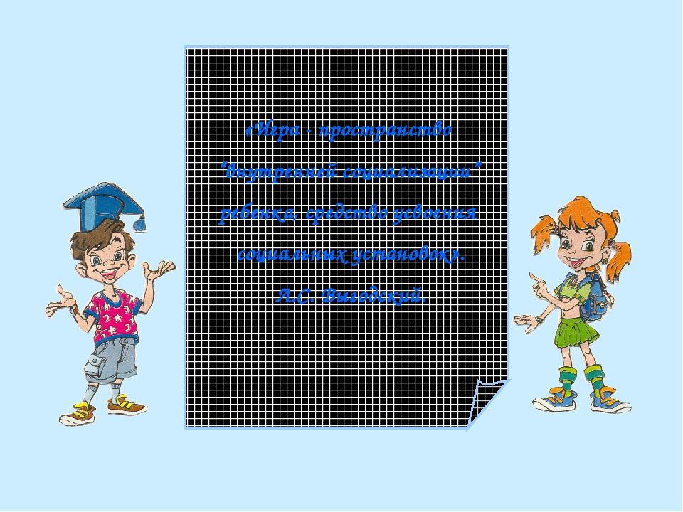 """«Игра - пространство """"внутренней социализации"""" ребенка, средство усвоения со..."""