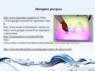 http://www.izocenter.ru/article/11/ https://www.google.ru/search?q=картинки+э