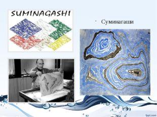 Суминагаши