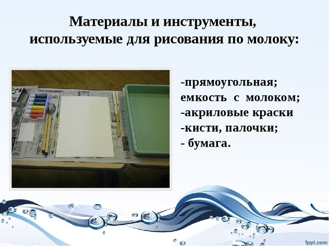 Материалы и инструменты, используемые для рисования по молоку: -прямоугольная...