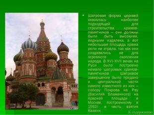 Шатровая форма церквей оказалась наиболее подходящей для строительства храмов