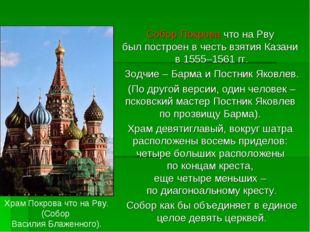 Собор Покрова что на Рву был построен в честь взятия Казани в 1555–1561 гг. З