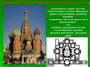 Покровский Собор или Храм Василия Блаженного (1555-1561) Архитектор: Барма По