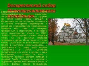 Воскресенский собор Новоиерусалимского монастыря Воскресенский собор Новоиеру