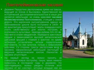 Пантелеймоновская часовня Деревня Першутино расположена прямо на трассе, веду