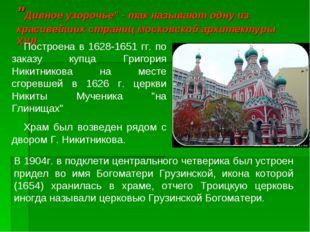 """""""Дивное узорочье"""" - так называют одну из красивейших страниц московской архит"""
