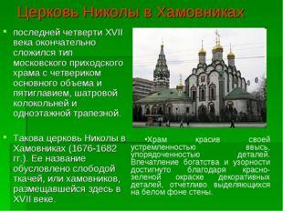 Церковь Николы в Хамовниках последней четверти XVII века окончательно сложилс