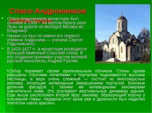 Спасо-Андронников монастырь Спасо-Андронников монастырь был основан в 1359 г.