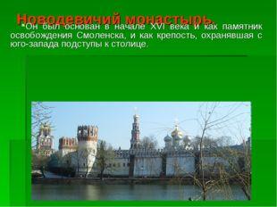 Новодевичий монастырь. Он был основан в начале XVI века и как памятник освобо
