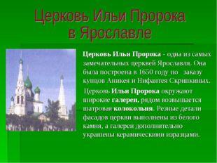 Церковь Ильи Пророка - одна из самых замечательных церквей Ярославля. Она бы